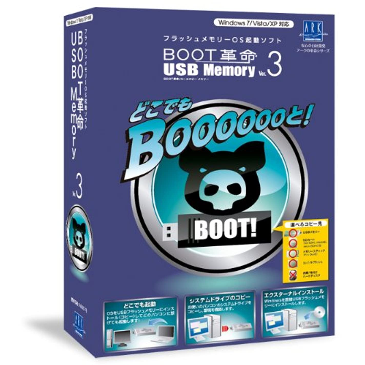 ジョリー岸細心のBOOT革命/USB Memory Ver.3