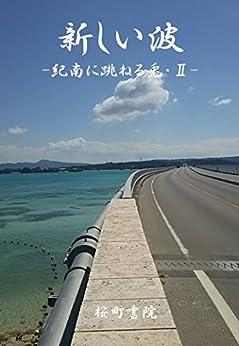 [フサギコ]の新しい波-紀南に跳ねる兎・Ⅱ-