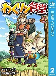 わくリン食堂 2 (ジャンプコミックスDIGITAL)