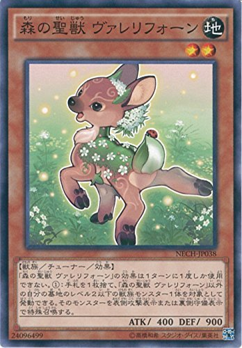 遊戯王OCG 森の聖獣 ヴァレリフォーン ノーマル NECH-JP038