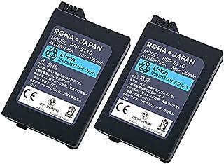 【国内市場向け】【実容量高】【2個セット】 PSP2000 3000 互換 PSP-S110 バッテリーパック 【ロワジャパンPSEマーク付】