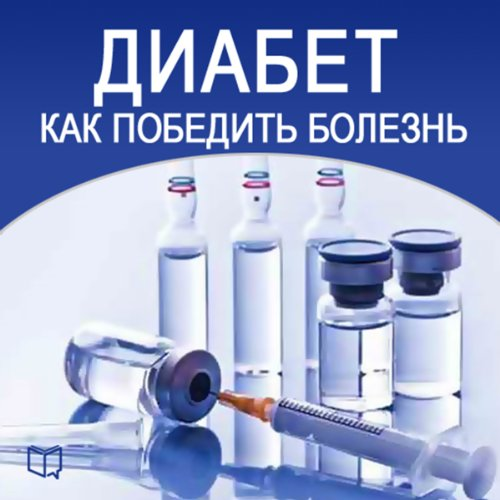 Diabetes. How to Defeat the Disease (Russian Edition) audiobook cover art