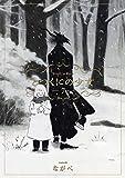 とつくにの少女 7巻 (ブレイドコミックス)
