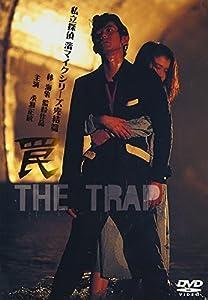 罠 THE TRAP(1996)