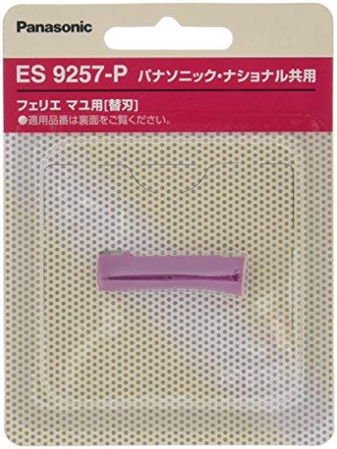 パナソニック フェリエ マユ用刃 F-601 刃ブロック ピンク ES9257-P