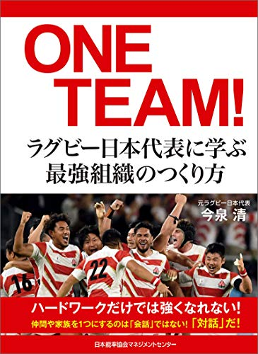 ONE TEAM!ラグビー日本代表に学ぶ最強組織のつくり方