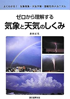ゼロから理解する 気象と天気のしくみ: よくわかる! 気象現象・天気予報・温暖化のメカニズム...