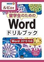 留学生のためのWordドリルブック―Word2019対応 ルビ付き (情報演習 52)