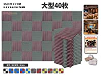 エースパンチ 新しい 40ピースセットブルゴーニュとグレー 250 x 250 x 20 mm ウェッジ 東京防音 ポリウレタン 吸音材 アコースティックフォーム AP1035