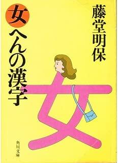 女へんの漢字 (角川文庫)