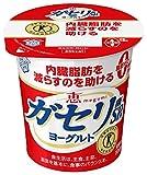 雪印メグミルク ガセリ菌sp株ヨーグルト 100g×12個 「クール便でお届けします。」