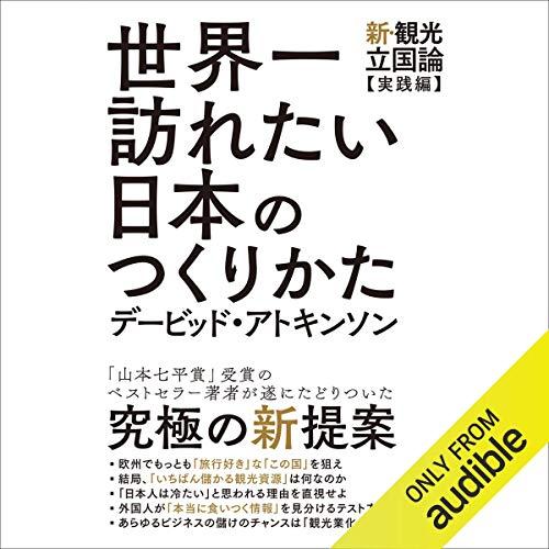 世界一訪れたい日本のつくりかた: 新・観光立国論【実践編】