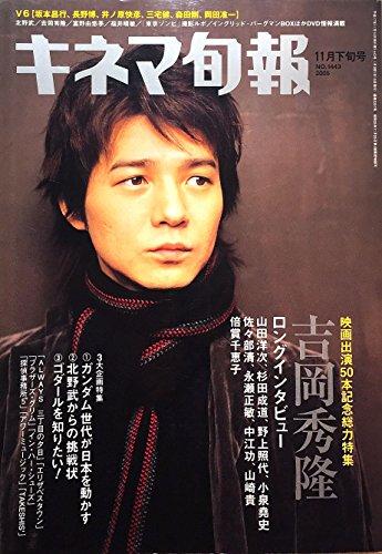 キネマ旬報 2005年11月下旬号