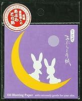 うさぎあぶらとり紙 (月)