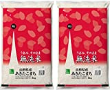 【新米】【令和3年産】山形県産 無洗米 あきたこまち 10kg (5kg×2袋) 【ハーベストシーズン】【精米】【HARVEST SEASON】