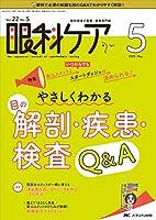 眼科ケア 2020年5月号(第22巻5号)特集:新人スタッフよ、いつからでもスタートダッシュは決められる!   やさしくわかる 目の解剖・疾患・検査 Q&A