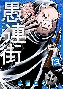 愚連街(13) (裏少年サンデーコミックス)