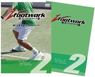 解説本付き テニスフットワーク改善DVDVfootwork Vol.2「ピンチをチャンスに変える」
