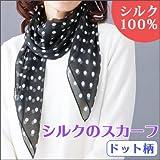 シルクのスカーフ(ドット柄) シルク100%のスカーフ肌寒い日などに重宝