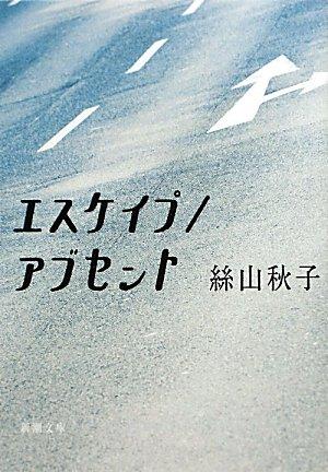 エスケイプ/アブセント (新潮文庫)