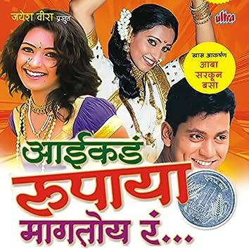 Aaikad Rupaya Magtoy Ra Part 2