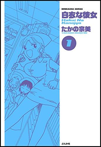 白衣な彼女 (1) (ぶんか社コミックス)