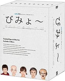 【Amazon.co.jp・公式ショップ限定】ひかりTV presents AKB48コント びみょ~ スペシャルコンプリートBOXセット [DVD]
