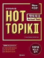 韓国語能力試験 HOT TOPIK. 2: Actual Test 改訂版