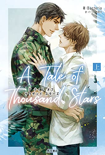 A Tale of Thousand Stars 上 (単行本)