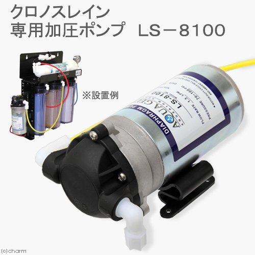 クロノスレイン CHRONOS rain 専用加圧ポンプ LS-8100