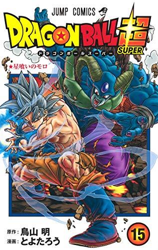 ドラゴンボール超 15 (ジャンプコミックス)