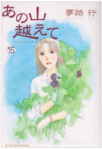 あの山越えて 15 (秋田レディースコミックスセレクション)