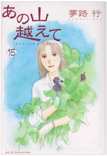 あの山越えて 15 (秋田レディースコミックスセレクション)の詳細を見る