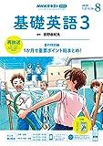 NHKラジオ 基礎英語3 2020年 8月号 [雑誌] (NHKテキスト)