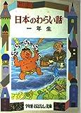 日本のわらい話〈1年生〉 (学年別・おはなし文庫)