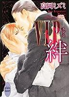 VIP絆 (講談社X文庫 たF-―ホワイトハート)