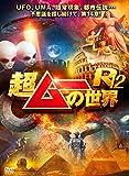 超ムーの世界R12 [DVD]