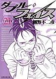 ダブル・フェイス(21) (ビッグコミックス)