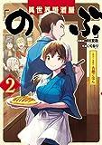 異世界居酒屋「のぶ」 しのぶと大将の古都ごはん 2巻 (LINEコミックス)