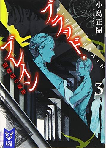 ブラッド・ブレイン3 闇探偵の旋律 (講談社タイガ)