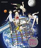 宇宙ショーへようこそ(通常版)[Blu-ray/ブルーレイ]