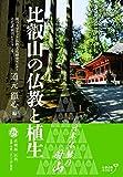 比叡山の仏教と植生 (龍谷アジア仏教文化研究センター分か講演会シリーズ)