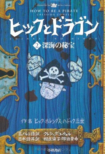 ヒックとドラゴン 2 深海の秘宝 (How to Train Your Dragon (Japanese))