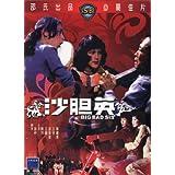 Big Bad Sis (IVL Hong Kong EDT) (Shaw Brothers)