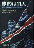 標的(ターゲット)は11人―モサド暗殺チームの記録 (新潮文庫)