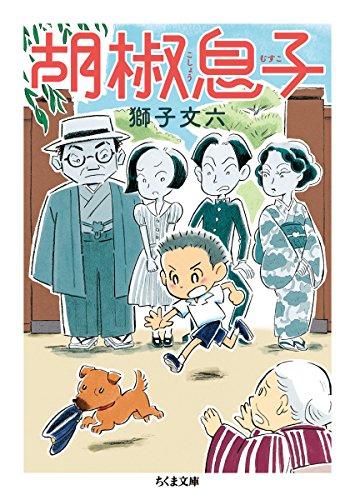 胡椒息子 (ちくま文庫)