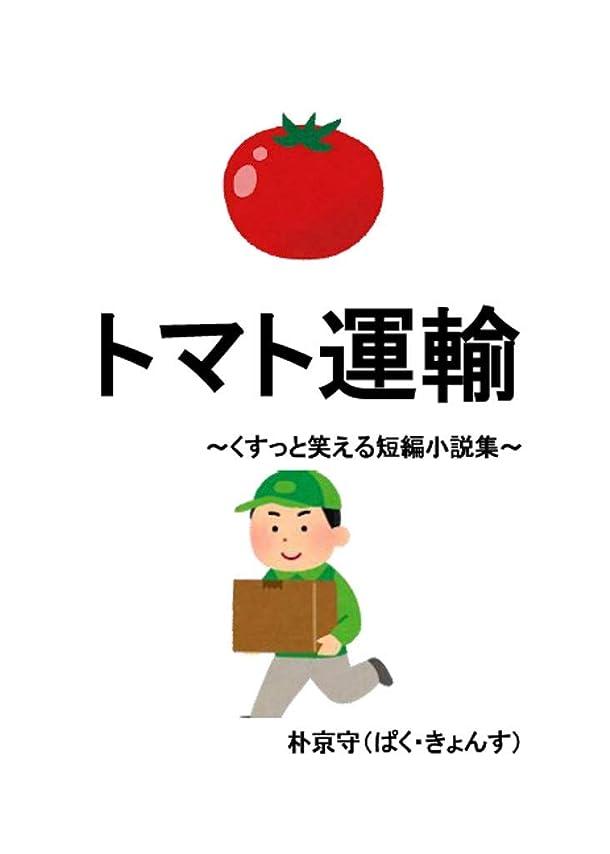 絶妙アマチュア海上トマト運輸: くすっと笑える短編小説集 (短編小説、ショートショート、小説)
