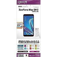 ラスタバナナ ZenFone Max M1 ZB555KL フィルム 平面保護 反射防止 ゼンフォン マックス 液晶保護フィルム T1174ZENMM1