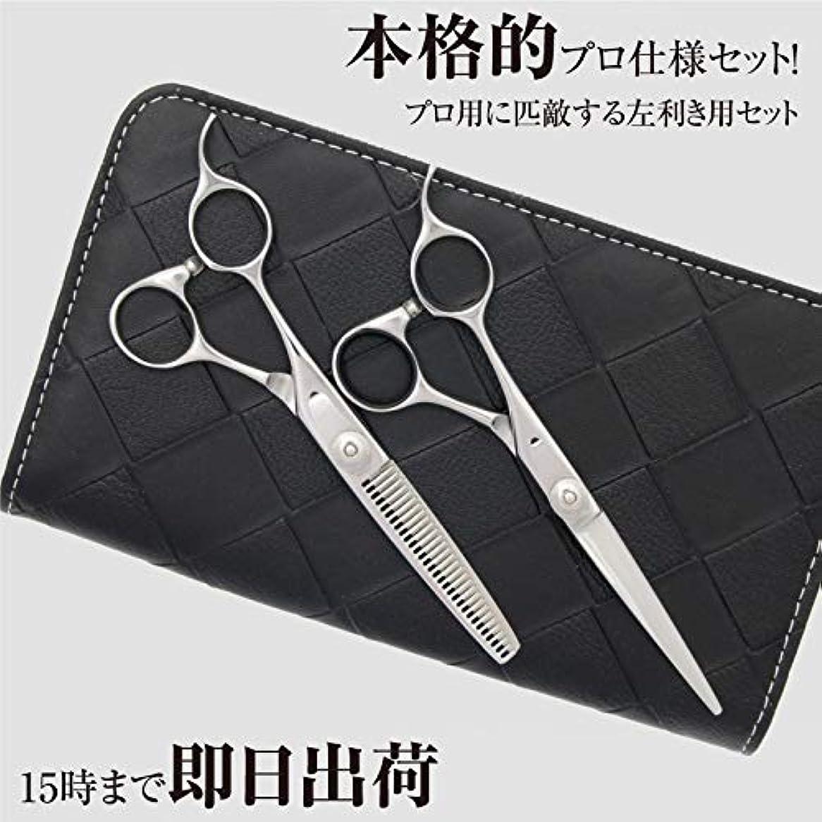 同盟耕す順番DEEDS 日本の鋏専門メーカー 左利き用 LP-01 シザー セニング セット 美容師