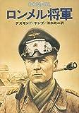 ロンメル将軍 (1978年) (ハヤカワ文庫―NF)